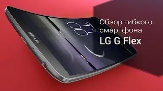 Обзор гибкого смартфона LG G Flex [English titles]
