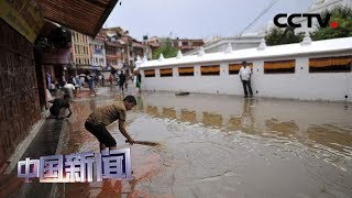 [中国新闻] 尼泊尔暴雨成灾 17人死亡 9人失踪 | CCTV中文国际