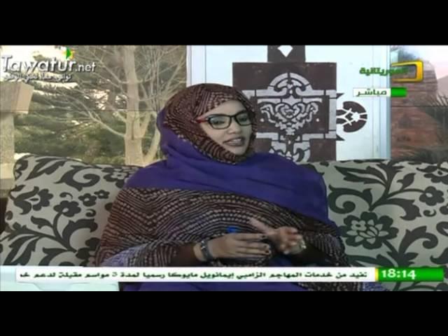 فقرة نقاش من مساء الخير على قناة المورتانية حول تربية النشء