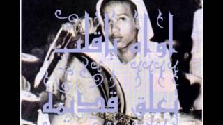 محمد عبده -اواه ياقلب عليل -النسخه الأصليه 1975م , قديم