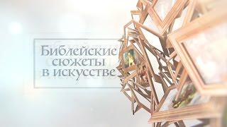 «Библейские сюжеты в искусстве»: Первые христиане в Киеве (Русский музей)
