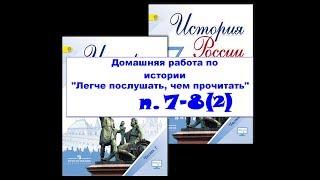 2 часть,  п. 7-8 Внешняя политика России во второй половине 16 века