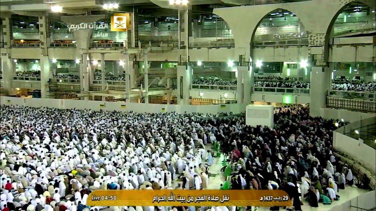 المسجد الحرام  مكه المكرمه Maxresdefault