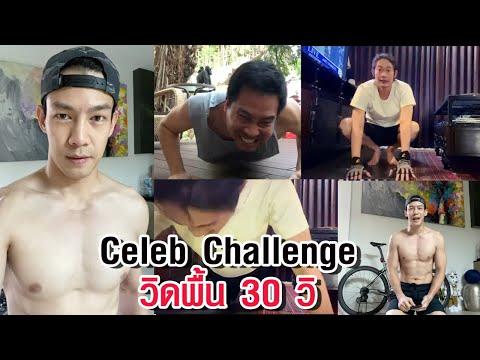 [Celeb Online] Celeb Challenge วิดพื้น 30 วิ