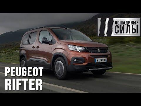 "Peugeot Rifter - не ""пирожок"", а кроссовер?"