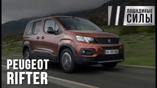 Peugeot Rifter 2018 // Две лошадиные силы