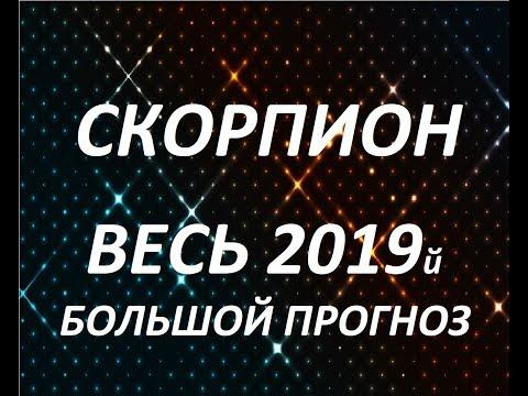 СКОРПИОН ВЕСЬ 2019й БОЛЬШОЙ ПРОГНОЗ от Агаты Добровской