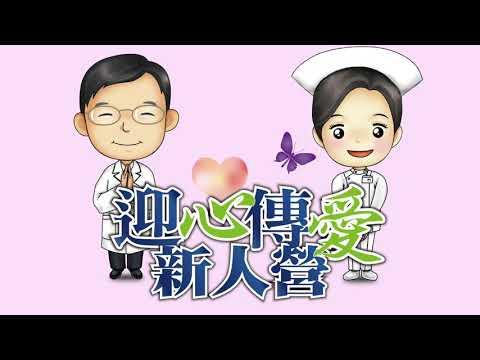 臺北慈濟醫院第九屆迎心傳愛新人營圓緣帶 - YouTube