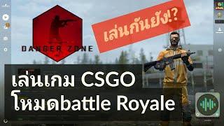 """เล่นเกม CSGO : มีโหมด Battle Royale แล้วจ้า """"Danger Zone"""" (เล่นฟรี) ;สนุกไหม มาเล่นกัน!!!"""