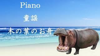 Piano 童謡   木の葉のお舟