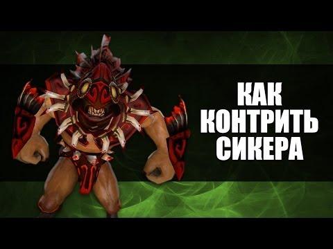 видео: Как Контрить Сикера
