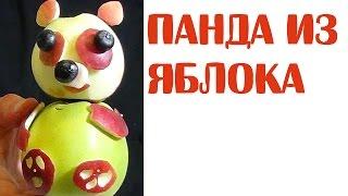 Как сделать панду из яблока - Фруктовый мастер - Fruitm(Видео урок: Как сделать панду из яблока ? Таким десертом можно украсить любой праздник! Здесь больше видео..., 2015-10-30T13:56:13.000Z)