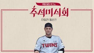 추석 미식회 feat.윌슨