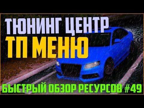 Ресурсы для сервера MTA #49 / ТЮНИНГ ЦЕНТР, ТП ПАНЕЛЬ!
