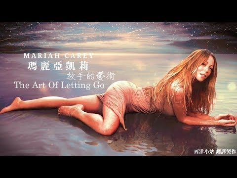 Mariah Carey - The Art Of Letting Go 放手的藝術 (中文歌詞MV)