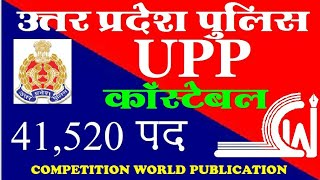 Up police 41520, Police, 41520 Police Recruitment, UP Police, UPP