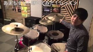 【ドラム講座】あまちゃんのOP叩いてみたよっ!Part6
