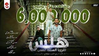 مهرجان صاحبي دراعي | Mahragan Sa7by Dar3y ▶ Track :مهرجان صاحبي دراعي