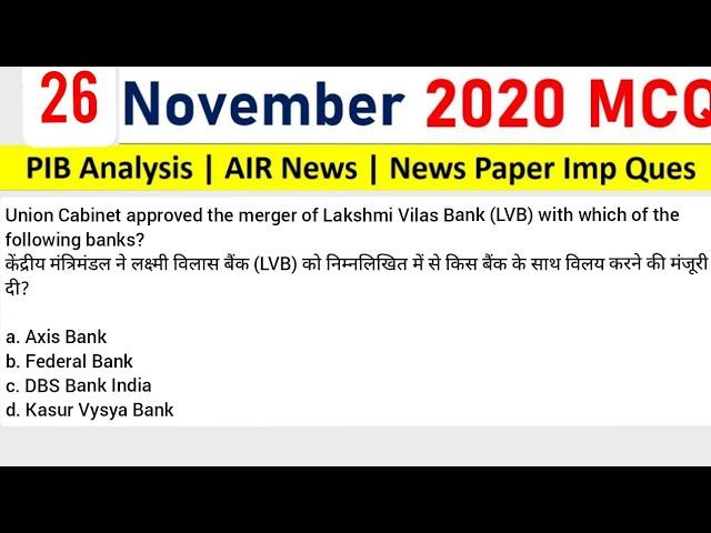 26 November  Current Affairs MCQ 2020 |  Current Affairs Today | 26 November  Daily Current Affairs