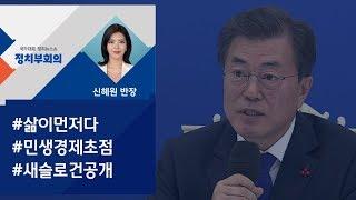 """[정치부회의 '집권 2년차' 문 정부 새 슬로건 공개 """"삶이 먼저다"""""""