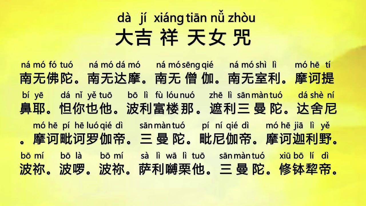 大吉祥天女咒 (Da Ji Xiang Tian Nv Zhou) - Sri Devi Dharani