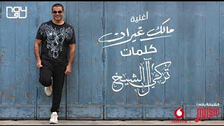 Amr Diab - Malak Ghayran عمرو دياب - مالك غيران