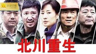 【1080P Full Movie】《北川重生》直面残酷现实,讴歌北川人民百折不挠、自强不息的重建精神(董勇 / 刘敏涛 / 高鑫 / 祖峰 主演)