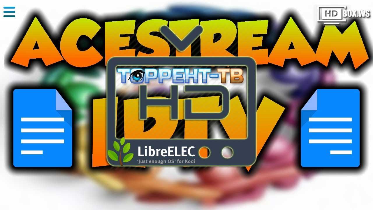 Installation AceStream 3 0 6 at WeTeK  LibreELEC or OpenELEC under Play