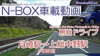 【N-BOX車載】千葉房総ドライブ 小湊鉄道 月崎駅~上総中野駅 Driving in Chiba, Japan