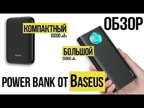Обзор павербанков BASEUS Mini S и BASEUS Amblight - Power Bank на 10000мАч и 20000 мАч
