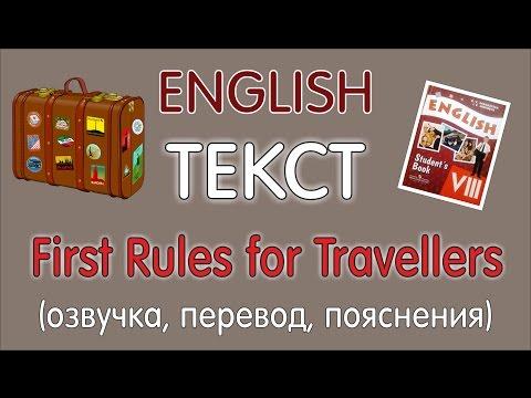 "ТЕКСТ ""FIRST RULES FOR TRAVELLERS"" к учебнику 8 класса Афанасьевой и Михеевой"