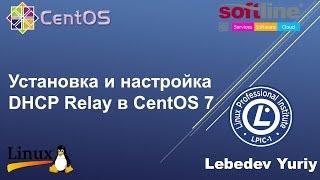 Установка и настройка DHCP Relay в CentOS 7