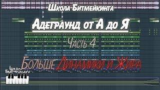 Андеграунд в FL Studio - От А до Я - Часть 4