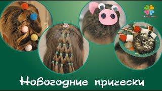 Прически на Новый год для девочек на длинные и средние волосы