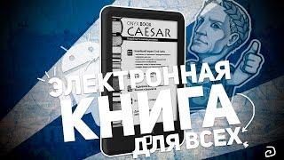 ONYX BOOX CAESAR: ЭЛЕКТРОННАЯ КНИГА ДЛЯ ВСЕХ