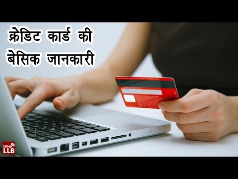 Basic details of Debit and Credit Cards in Hindi | By Ishan