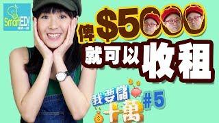 投資|收租 派息90% 只需$5xxx  REITs【我要儲十萬】 EP.5