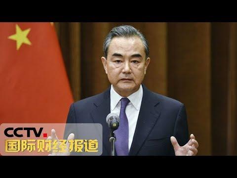 《国际财经报道》 20190519  CCTV财经