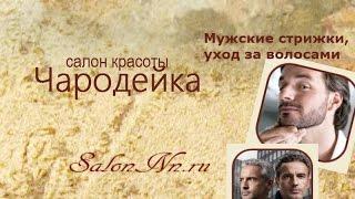Мужские стрижки на короткие волосы  салон кросоты Чародейка Нижний Новгород