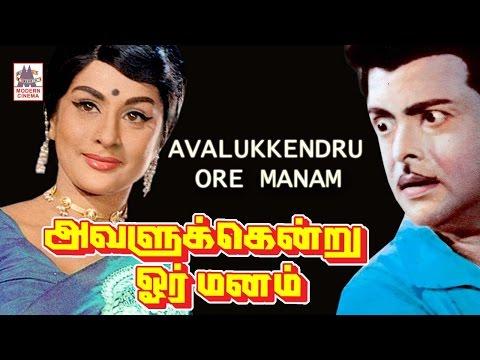 Avalukendru Oru Manam Full Movie | Gemini ganesan | Muthuraman |  அவளுக்கென்று ஒரு மனம்