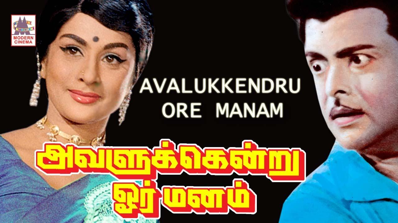Poojaikku Vandamalar Tamil Full Movie Gemini Ganesan: Avalukendru Oru Manam Full Movie
