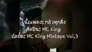กลัวทุกสิ่ง - MC King