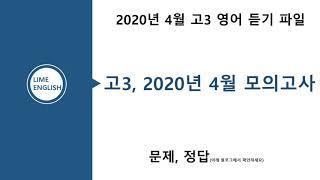 고3, 2020년 4월 모의고사 영어듣기평가