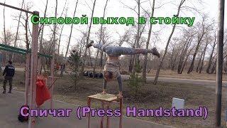 Спичаг или силовой выход в стойку на руках - прогресс   Press Handstand variations