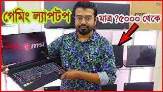 সবচেয়ে কমদামে Used Gaming Laptop কিনুন 💻 Buy Used Gaming Laptop Low Price BD  Used Laptop Shop