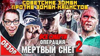 """#ВСЕСМЕРТИ: Операция """"Мертвый Снег"""" 2 / ОБЗОР фильма"""