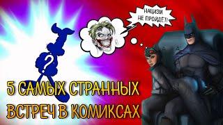 5 Самых СТРАННЫХ Встреч в Комиксах