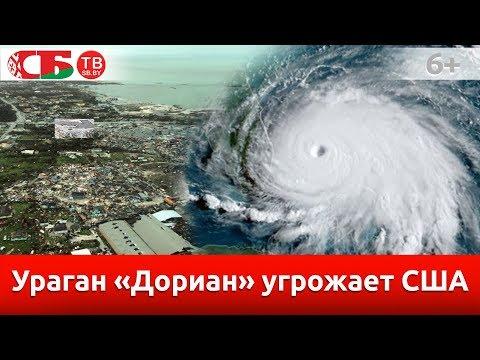 Опасный ураган «Дориан» увеличивается и приближается к США