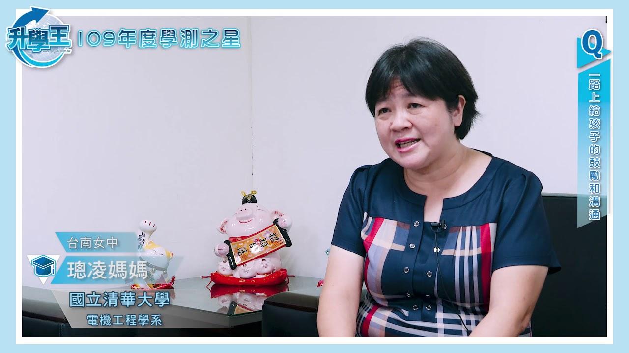 【升學王】109年度學測四科合計60滿級分 - 學生家長專訪 - 張璁凌媽媽 - YouTube