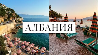 Албания Влёра 2020 Что посмотреть Куда поехать Достопримечательности Albania Vlore Vlog